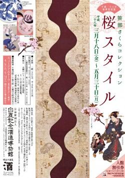 hakushika‐museum_sakura_H28_A4_L._jpg