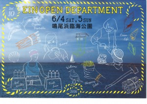 EIN OPEN DEPARTMENT(表)