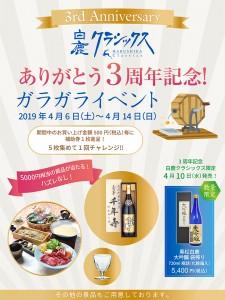 19クラシックス_3周年記念イベント_A1ポスター