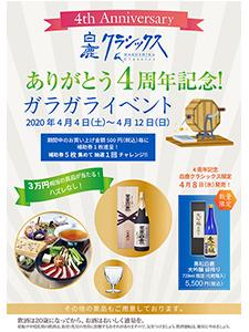 20クラシックス_4周年記念イベント_A1ポスター